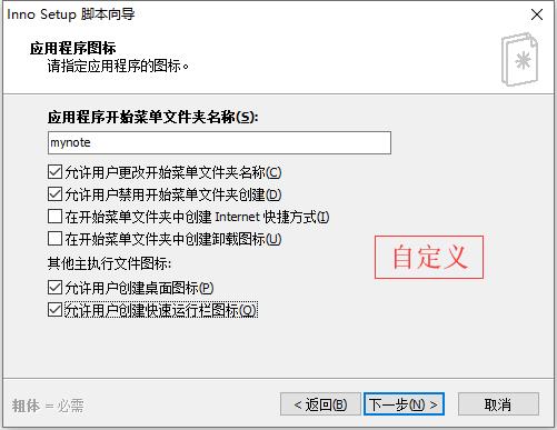 设置安装程序选项